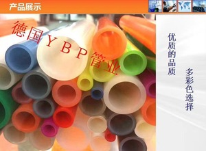 德国进口YBP5层阻氧PERT管